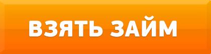 Ваш займ 24 телефон - zao-rvkn ru Быстрое зачисление